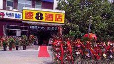 Super 8 Hotel Beijing Tongzhou Liyuan