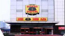Super 8 Shijiazhuang Pinshan Fu Mei Jia