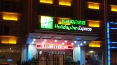 Holiday Inn Express Weihai Economic Zone