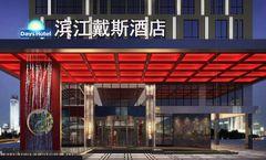 Days Hotel by Wyndham Binjiang