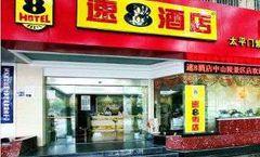 Super 8 Hotel Nanjing Tai Ping