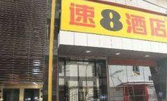 Super 8 Hotel Urumqi Nan Hu Lu