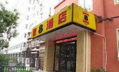 Super 8 Beijing Haidian Su Zhou Qiao