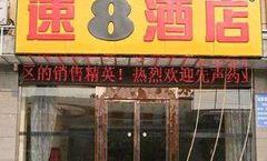 Super 8 Hotel Hefei JingKaiQu Tian E Hu
