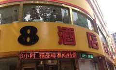 Super 8 Railway Station JingEr Weisan Lu