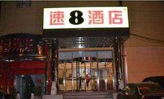 Super 8 Hotel Beijing Nan Zhan