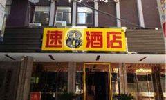 Super 8 HuanShiXiLu XiCun Subway Station
