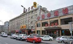 Super 8 Beijing Tao Ran Ting Subway St W