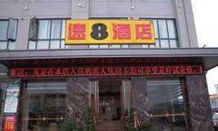 Super 8 Hotel Guang Cai Da Shi Chang