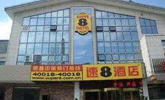 Super 8 Tianshui Maiji Railway Station