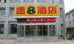 Super 8 Tangshan Qian An Long Dist Trans