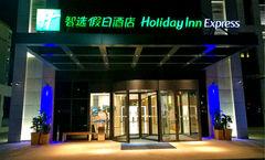 Holiday Inn Exp Zhangjiakou Park View