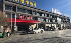 Ibis Shigatse City Lhaze