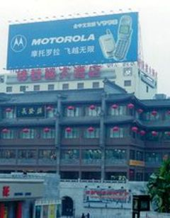 Bell & Drum Tower Hotel