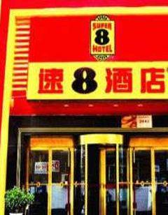 Super 8 Hotel Taiyuan Nan Nei Huan