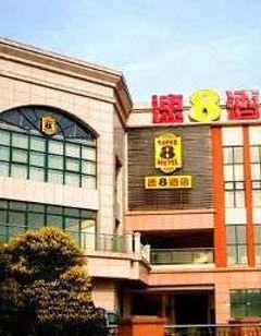 Super 8 South Railway Station Yu Lan Lu