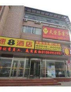 Super 8 Hotel Beijing Lai Guang Ying