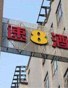 Super 8 Hangzhou Huan Cheng Bei Lu