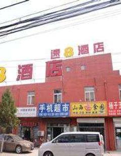 Super 8 Xinguozhan Tian Zhu Zhong Xue
