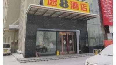 Super 8 Hotel Shihezi Shi Ji Square