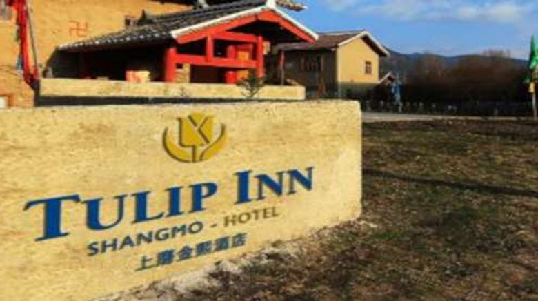 """Tulip Inn Shangmo Hotel Exterior. Images powered by <a href=""""http://web.iceportal.com"""" target=""""_blank"""" rel=""""noopener"""">Ice Portal</a>."""