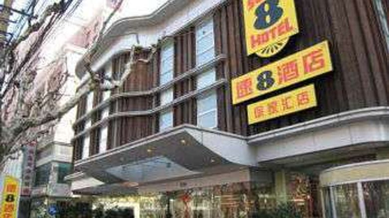 """Super 8 Hotel Shanghai Xu Jia Hui Exterior. Images powered by <a href=""""http://web.iceportal.com"""" target=""""_blank"""" rel=""""noopener"""">Ice Portal</a>."""