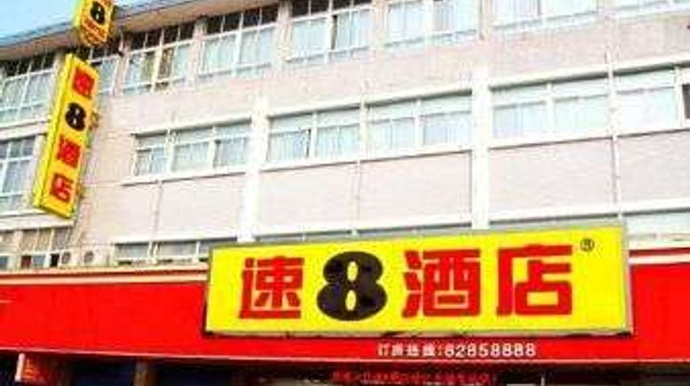 """Super 8 Hotel Jingjiang Long Dist Bus St Exterior. Images powered by <a href=""""http://web.iceportal.com"""" target=""""_blank"""" rel=""""noopener"""">Ice Portal</a>."""