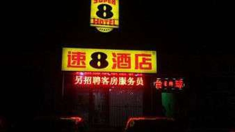 """Super 8 Beijing Ma Jia Pu Jiao Men Exterior. Images powered by <a href=""""http://web.iceportal.com"""" target=""""_blank"""" rel=""""noopener"""">Ice Portal</a>."""