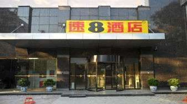 """Super 8 Hotel Beijing Tian Qia Exterior. Images powered by <a href=""""http://web.iceportal.com"""" target=""""_blank"""" rel=""""noopener"""">Ice Portal</a>."""