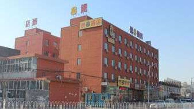 "Super 8 Beijing Huan Bo Hai Zong Bu Ji Exterior. Images powered by <a href=""http://web.iceportal.com"" target=""_blank"" rel=""noopener"">Ice Portal</a>."