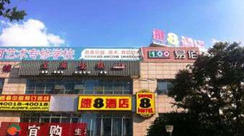 """Super 8 Shanghai Hongquiao Wanda Square Exterior. Images powered by <a href=""""http://web.iceportal.com"""" target=""""_blank"""" rel=""""noopener"""">Ice Portal</a>."""
