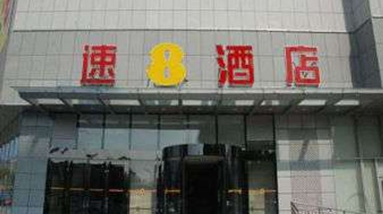 "Super 8 Hotel Changyi Zhong Bai Da Sha Exterior. Images powered by <a href=""http://web.iceportal.com"" target=""_blank"" rel=""noopener"">Ice Portal</a>."