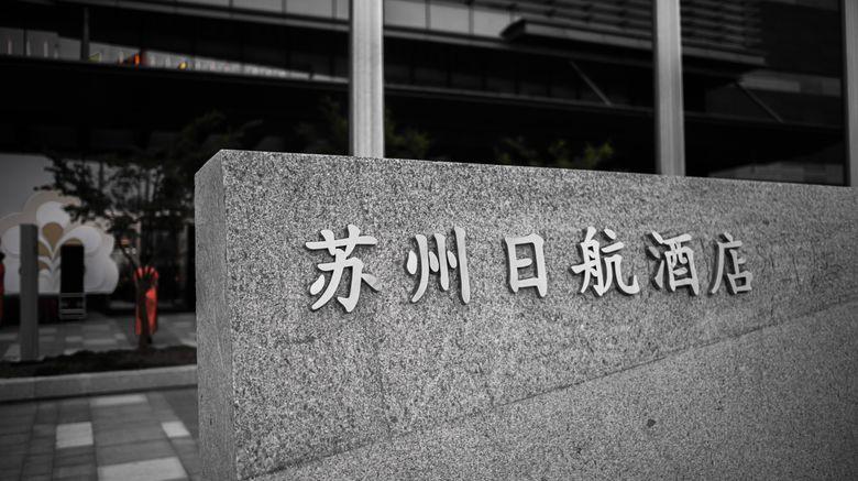 "Hotel Nikko Suzhou Exterior. Images powered by <a href=""http://www.leonardo.com"" target=""_blank"" rel=""noopener"">Leonardo</a>."