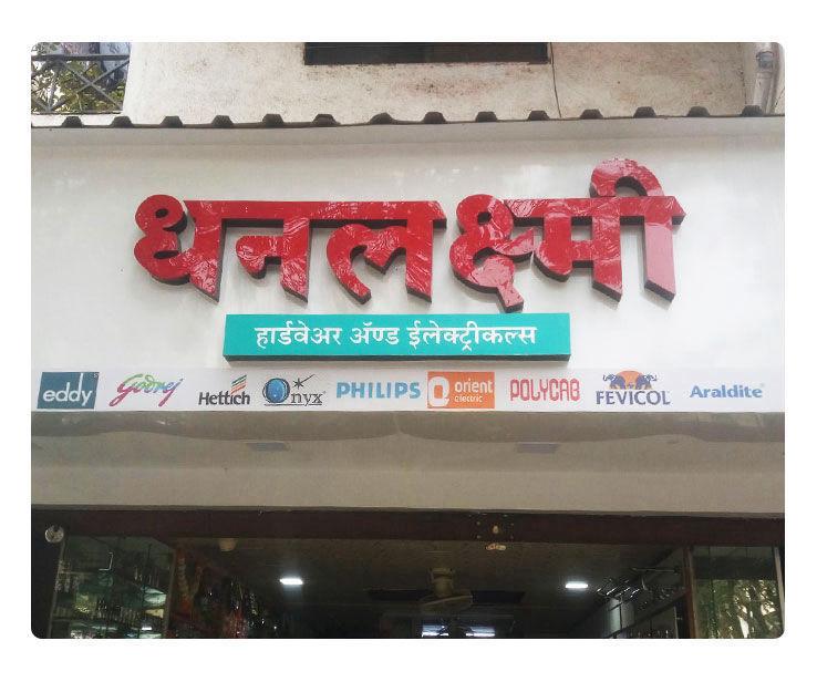 Dhanlaxmi Hardware Signage Design