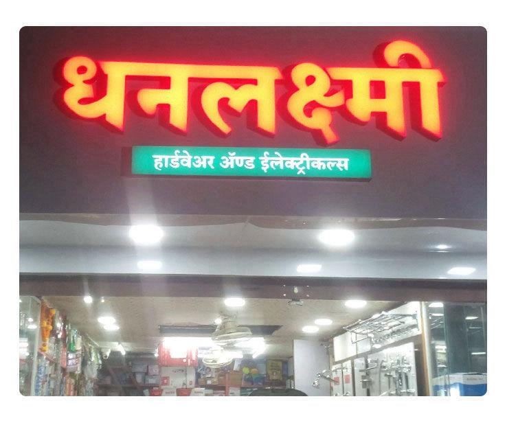 Dhanalaxmi Hardware Signage Design