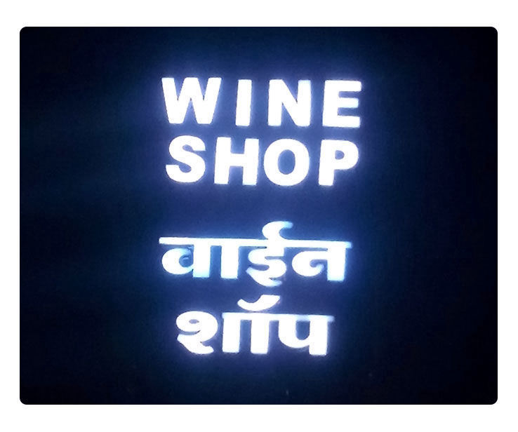 Wine Shop Backlit Board