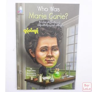 Who Was Marie Curie-58399