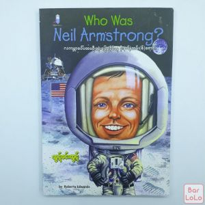 Who Was Neil Armstrong? (ထြဋ္၀င္းထြဋ္)-58493