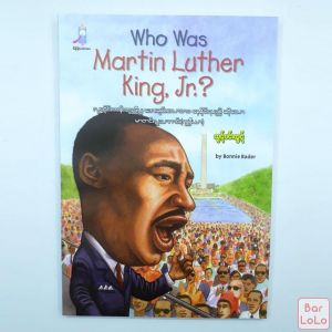 Who was martin luther king-58382