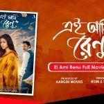 Ei Ami Renu Full Movie Download