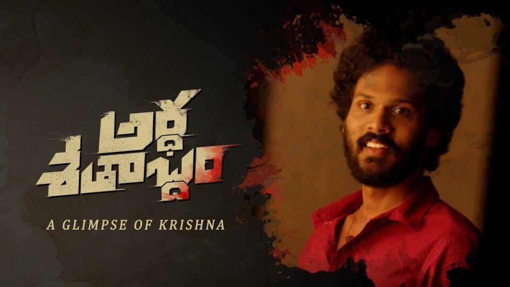 Ardha Shathabdham Full Movie Download