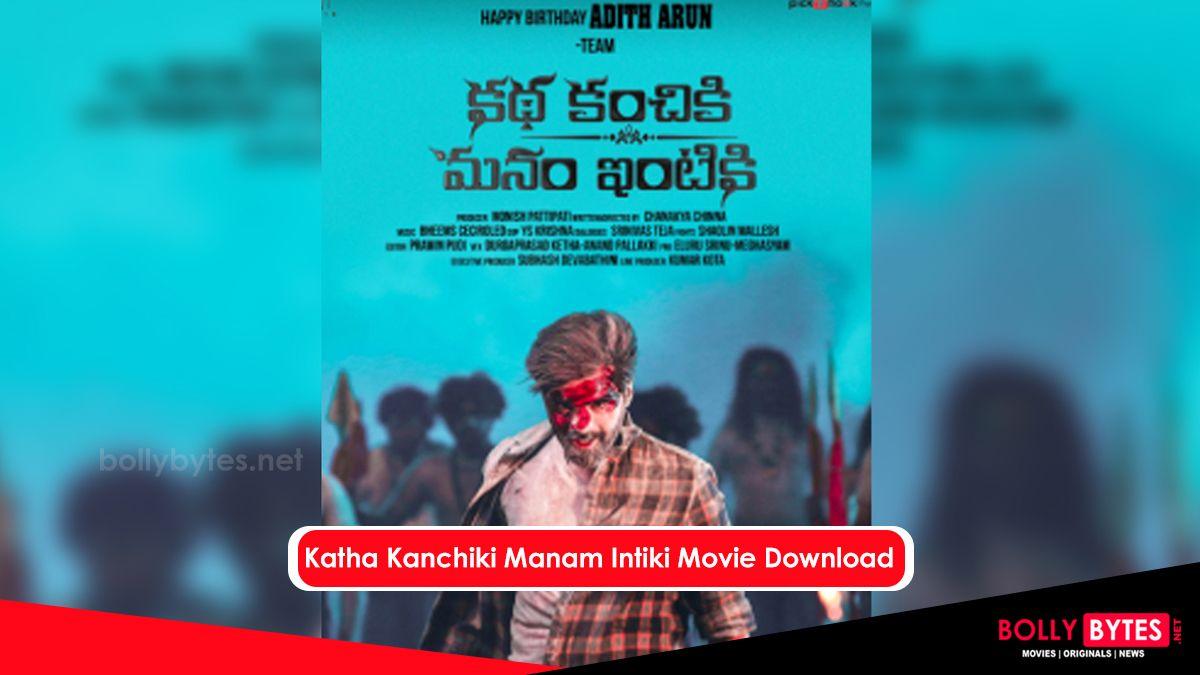 Katha Kanchiki Manam Intiki Full Movie Download