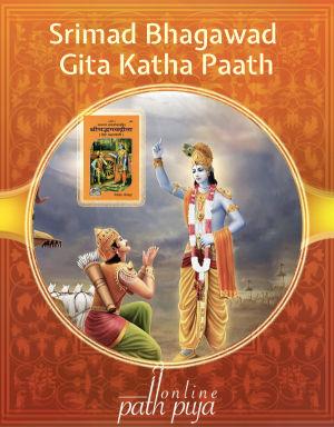 Srimad Bhagawad Gita Katha Paath