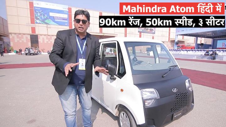 Mahindra atom