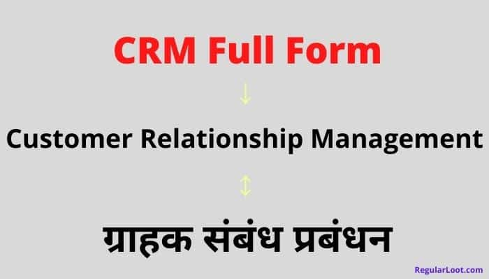 Crm Full Form in Hindi
