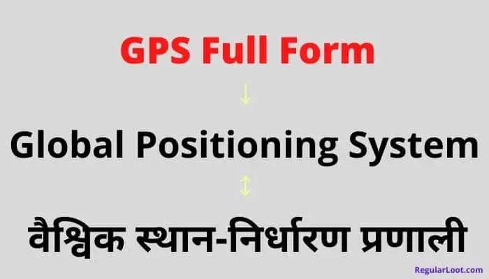 Gps Full Form in Hindi
