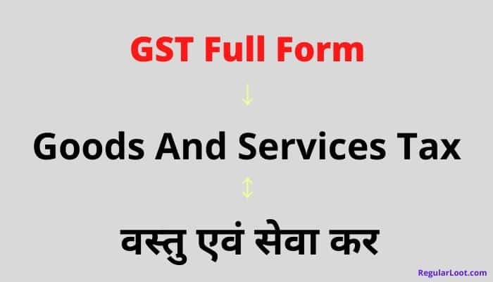 Gst Full Form in Hindi