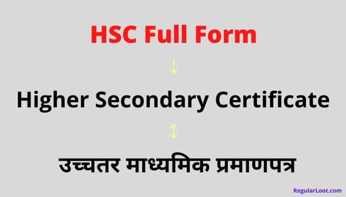 Hsc Full Form in Hindi