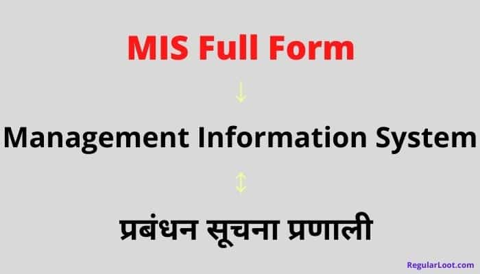 Mis Full Form in Hindi