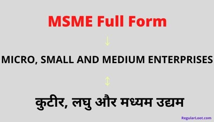 MSME Full Form in Hindi